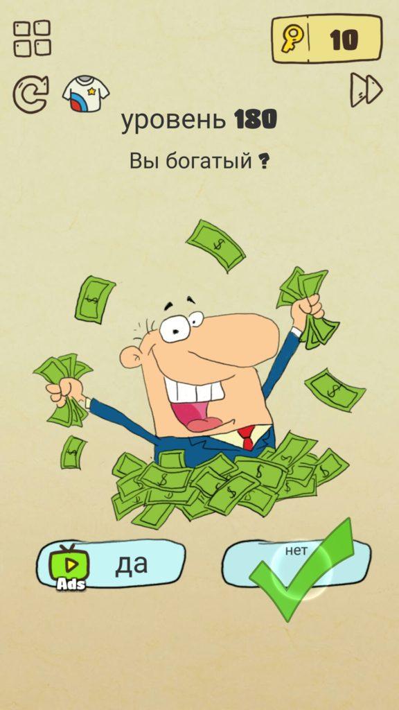 Вы богатый? 180 уровень Brain Crazy