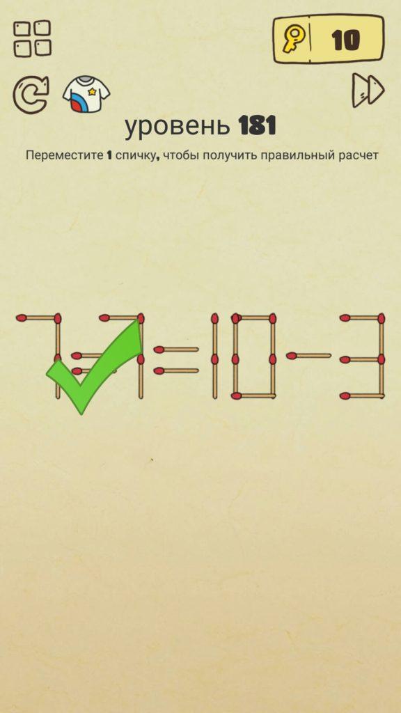 Переместите 1 спичку, чтобы получить правильный расчет. 181 уровень Brain Crazy
