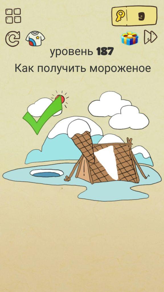 Как получить мороженое. 187 уровень Brain Crazy