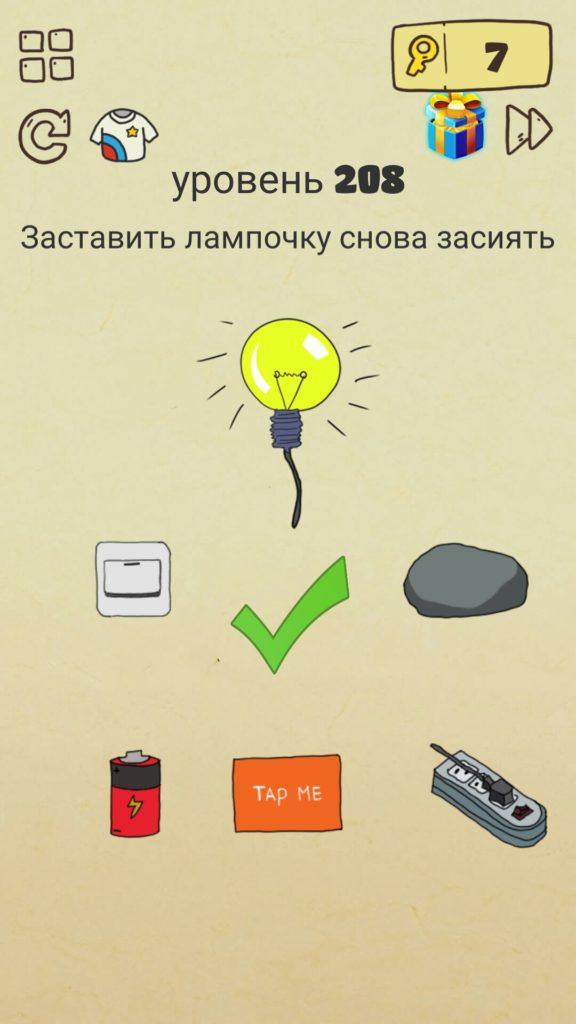 Заставить лампочку снова засиять. 208 уровень Brain Crazy