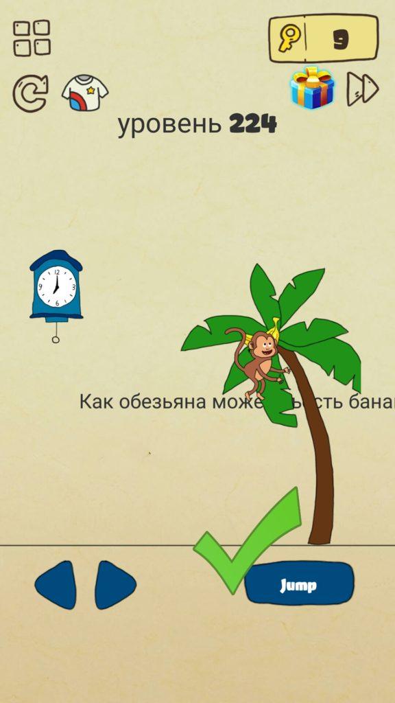 Как обезьяна может съесть банан? 224 уровень Brain Crazy