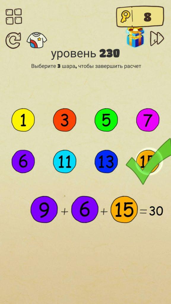 Выберите 3 шара, чтобы завершить расчет. 230 уровень Brain Crazy