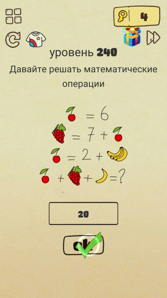 Давайте решать математические операции. 240 уровень Brain Crazy