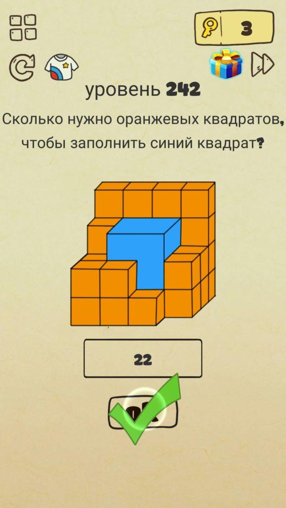Сколько нужно оранжевых квадратов, чтобы заполнить синий квадрат? 242 уровень Brain Crazy