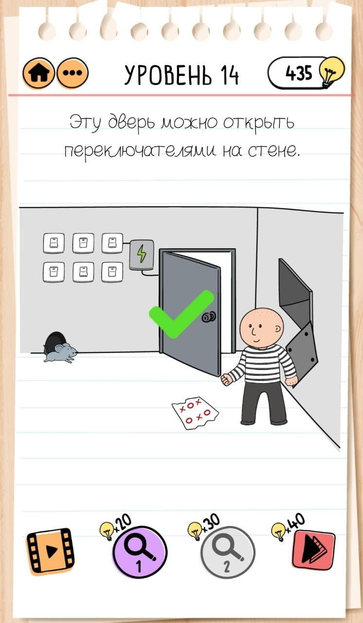 Эту дверь можно открыть переключателями на стене. 14 уровень Brain Test 2