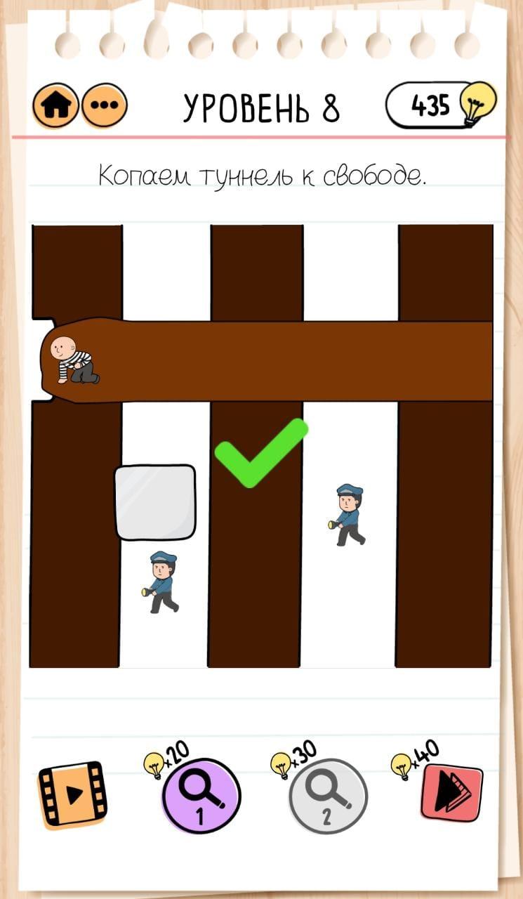 Копаем туннель к свободе. 8 уровень Brain Test 2
