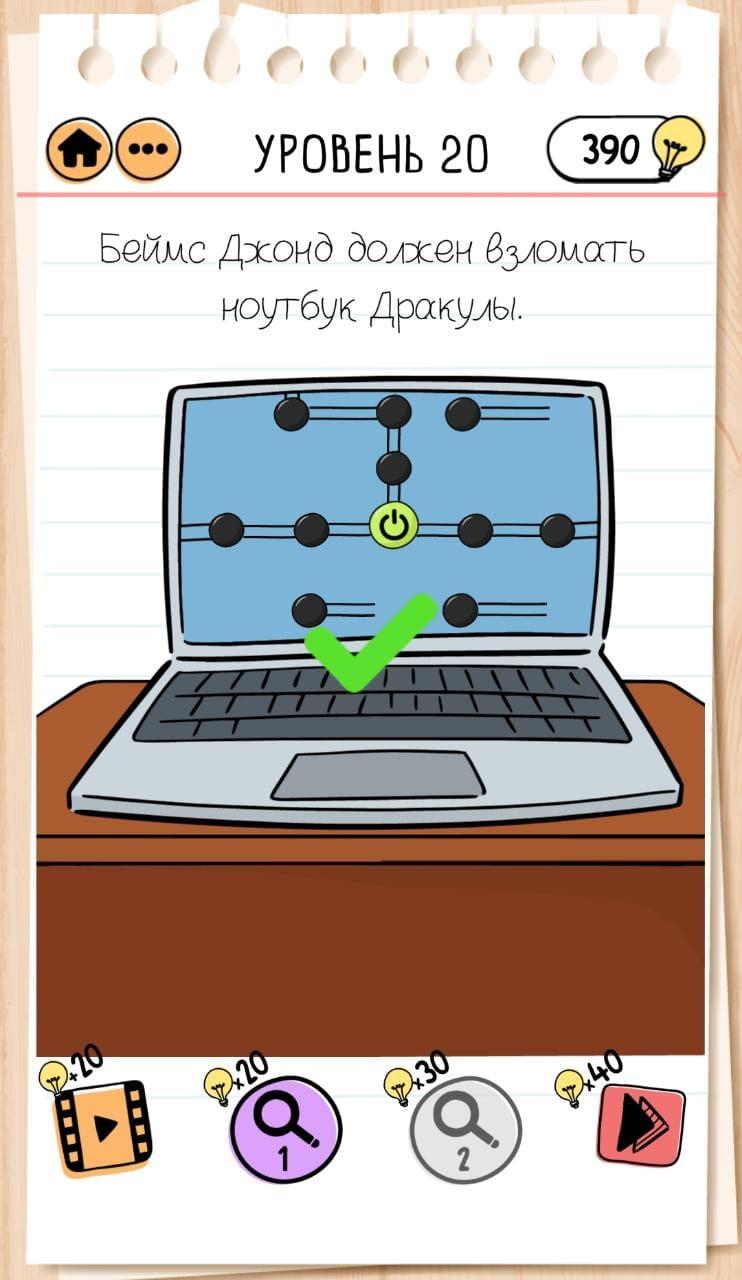 Беймс Джонд должен взломать ноутбук Дракулы. Brain Test 2 уровень 20