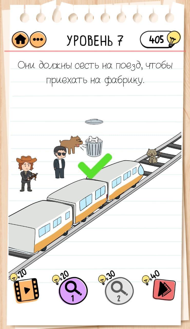 Они должны сесть на поезд, чтобы приехать на фабрику. Brain Test 2 уровень 7