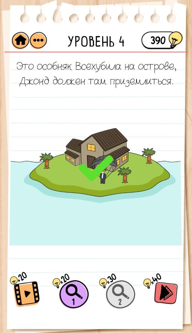 Это особняк Всехубила на острове, Джонд должен там приземлиться. Brain Test 2 уровень 4
