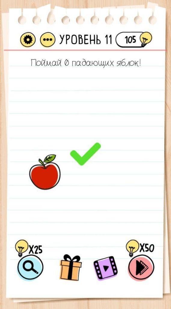 Поймай 5 падающих яблок. 11 уровень Brain Test