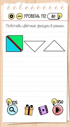 Подставь цветные фигуры в рамки. 112 уровень Brain Test