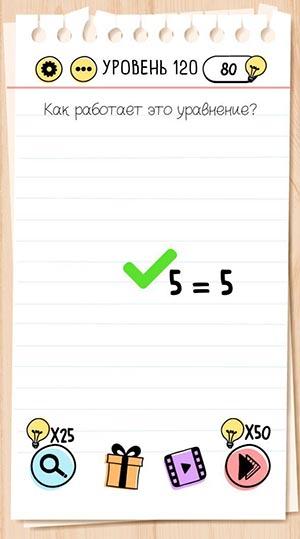 Как работает это уравнение? 120 уровень Brain Test