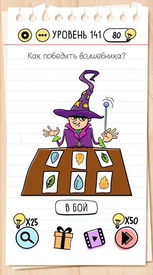 Как победить волшебника? 141 уровень Brain Test