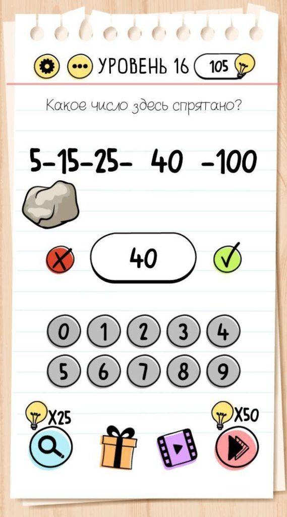 Какое число здесь спрятано? 16 уровень Brain Test
