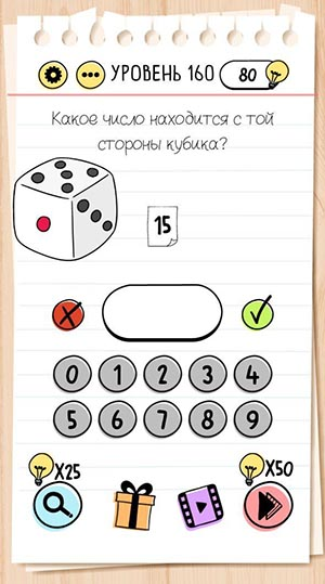 Какое число находитсся с той стороны кубика? 160 уровень Brain Test