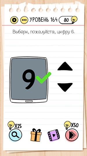 Выбери, пожалуйста, цифру 6. 164 уровень Brain Test
