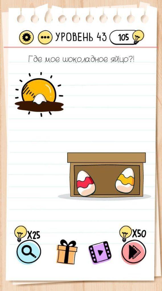Где моё шоколадное яйцо?! 43 уровень Brain Test