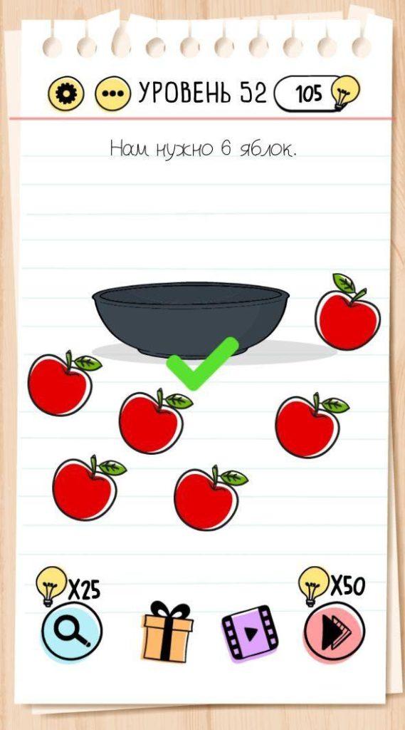 Нам нужно 9 яблок. 52 уровень Brain Test