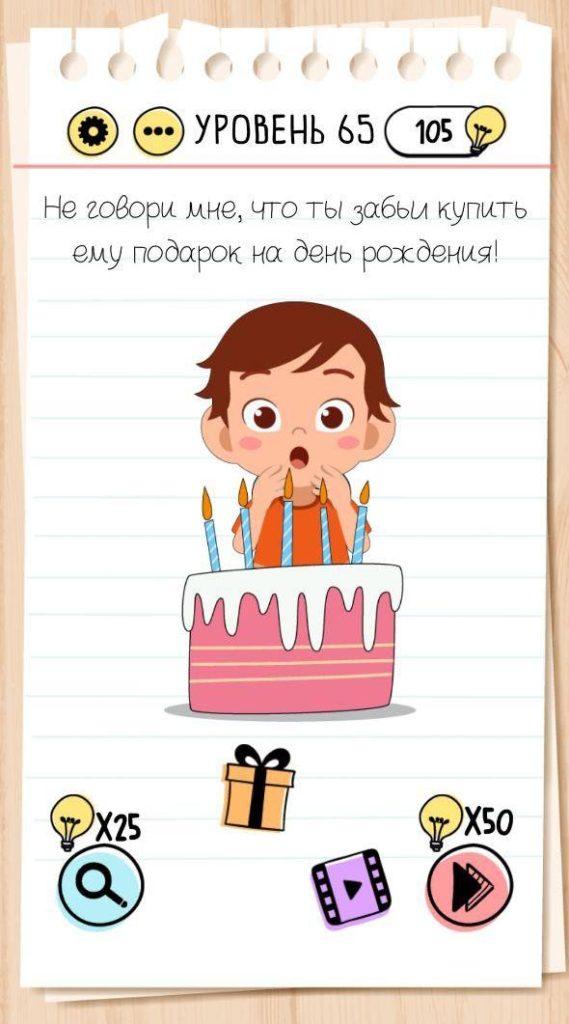 Не говори мне, что ты забыл купить ему подарок на день рождения! 65 уровень Brain Test