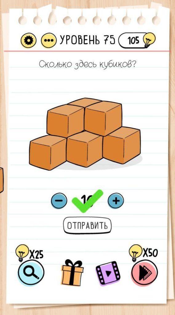 Сколько здесь кубиков? 75 уровень Brain Test
