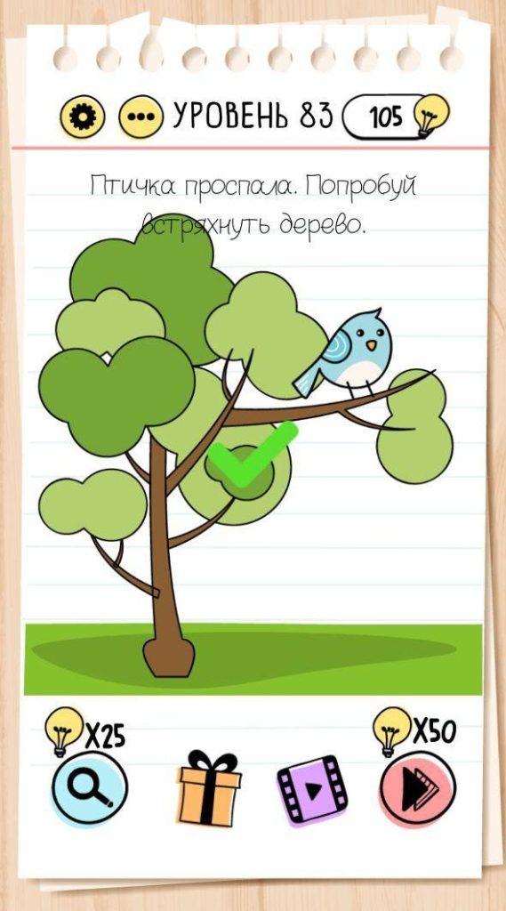 Птичка проспала. Попробуй встряхнуть дерево. 83 уровень Brain Test