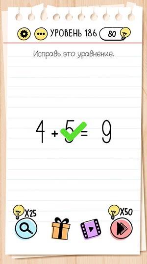 Исправь это уравнение. 186 уровень Brain Test