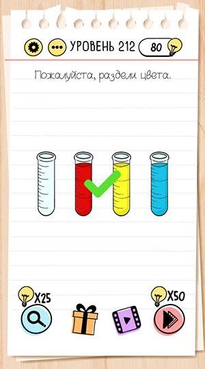Пожалуйста, раздели цвета. 212 уровень Brain Test
