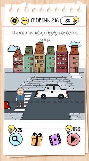 Помоги нашему другу пересечь улицу. 216 уровень Brain Test