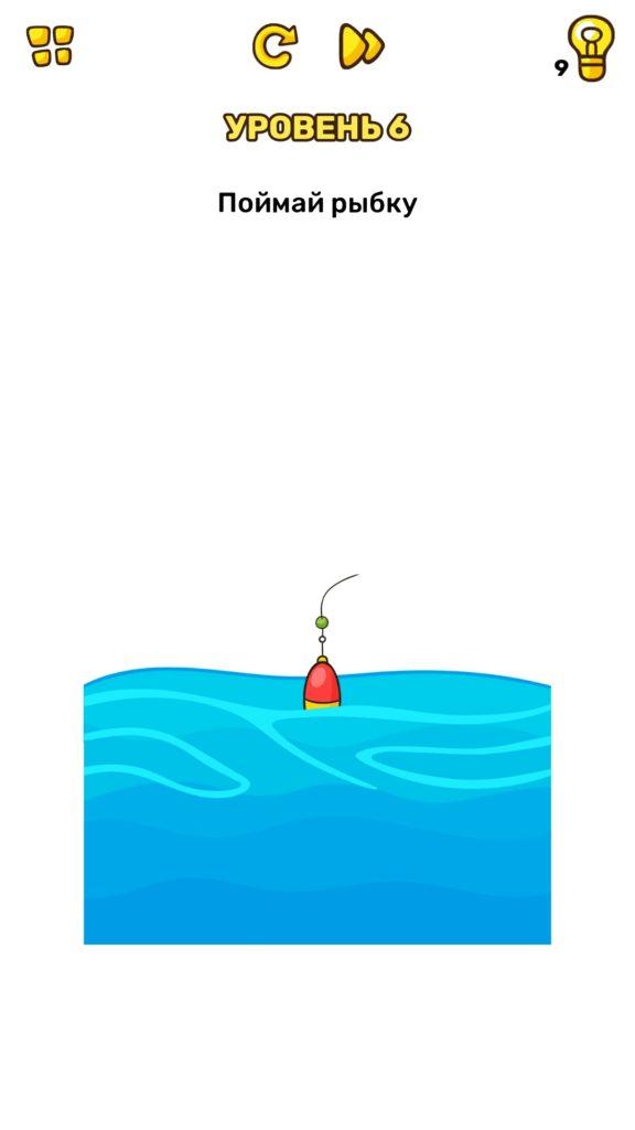 Поймай рыбку. 6 уровень Brain Blow