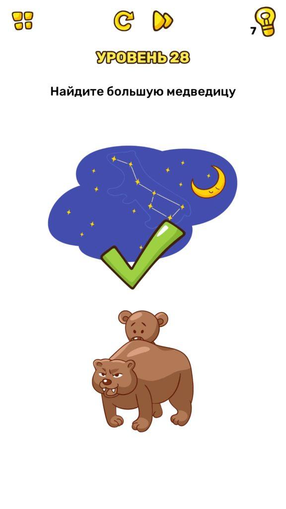 Найдите большую медведицу. 28 уровень Brain Blow
