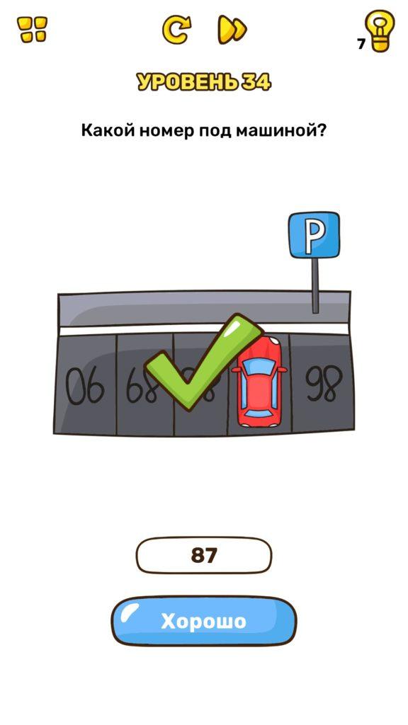 Какой номер под машиной? 34 уровень Brain Blow