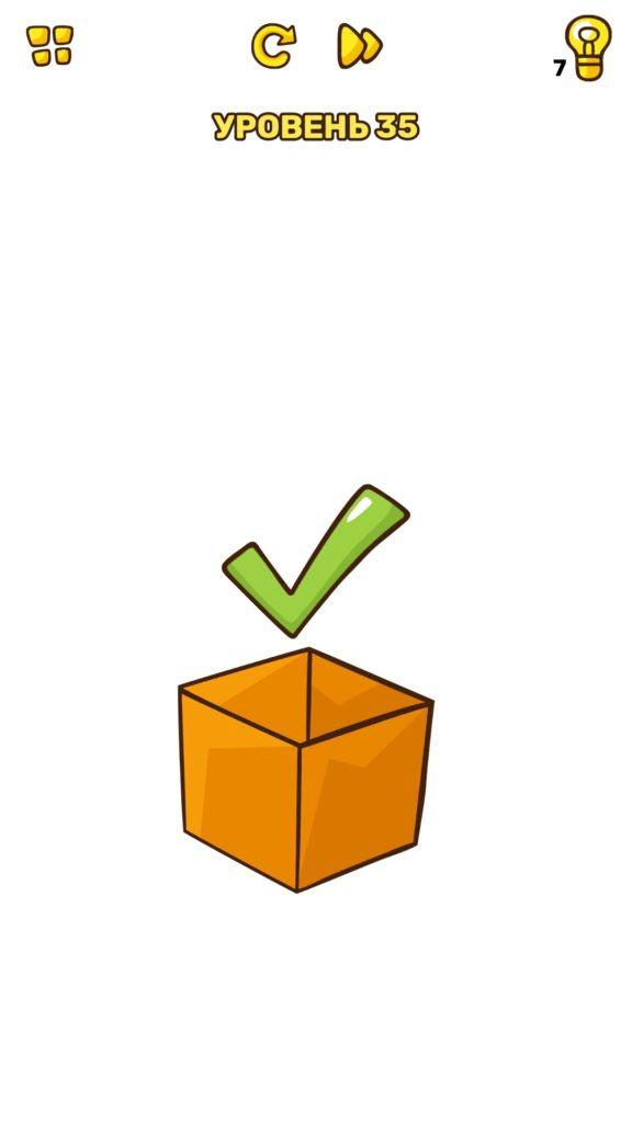 Положите все в коробку. 35 уровень Brain Blow