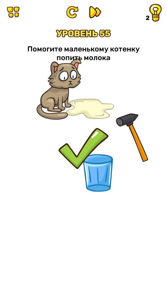 Помогите маленькому котенку попить молока. 55 уровень Brain Blow