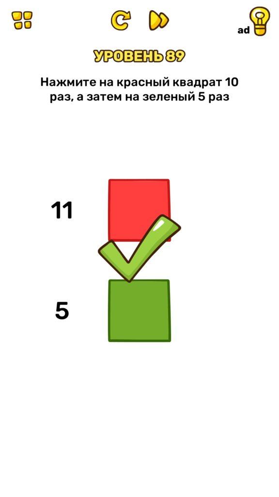 Нажмите на красный квадрат 10 раз, а затем на зеленый 5 раз. 89 уровень Brain Blow