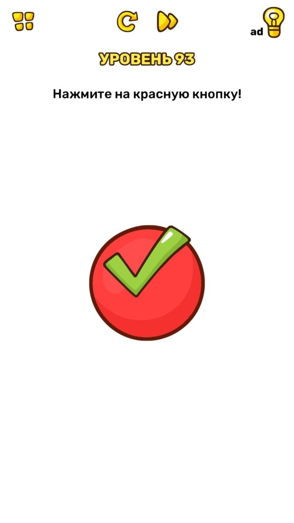 Нажмите на красную кнопку! 93 уровень Brain Blow