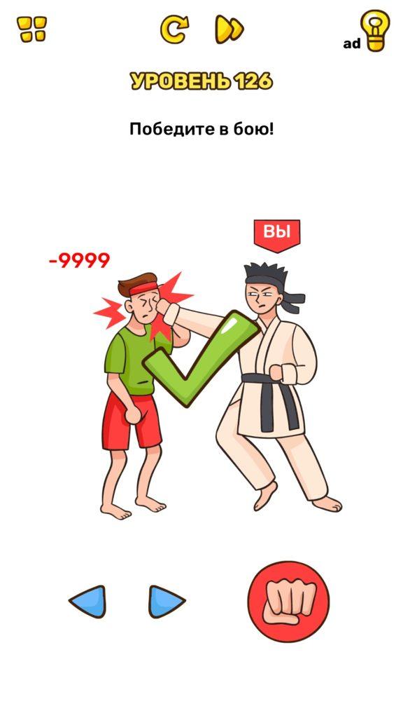 Победите в бою! 126 уровень Brain Blow