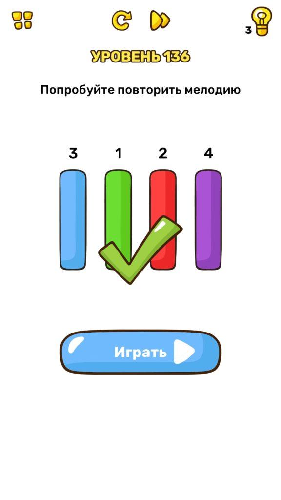 Попробуйте повторить мелодию. 136 уровень Brain Blow