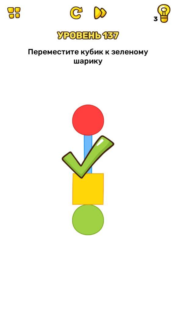 Переместите кубик к зеленому шарику. 137 уровень Brain Blow