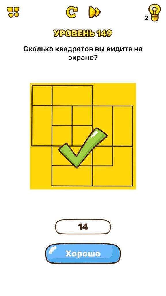 Сколько квадратиков вы видите на экране? 149 уровень Brain Blow