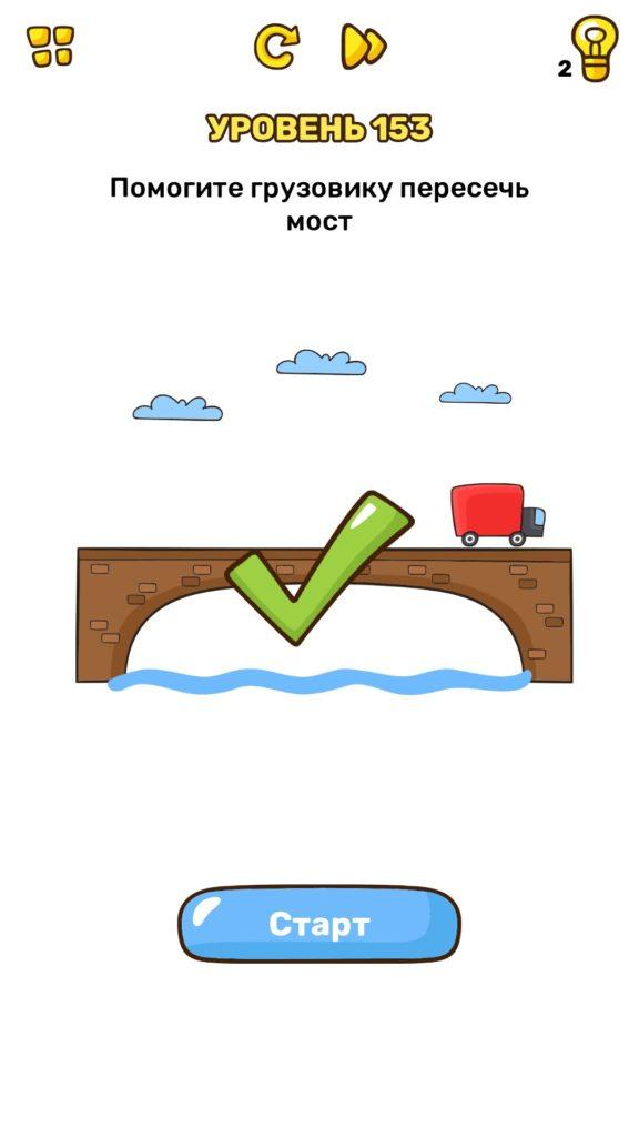 Помогите грузовику пересечь мост. 153 уровень Brain Blow