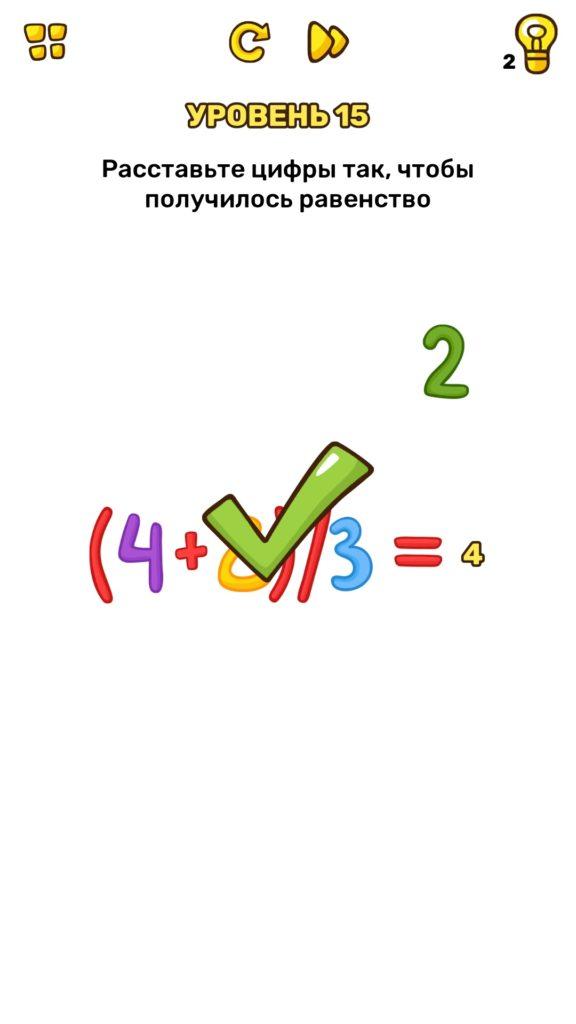 Расставьте цифры так, чтобы получилось равенство. 154 уровень Brain Blow