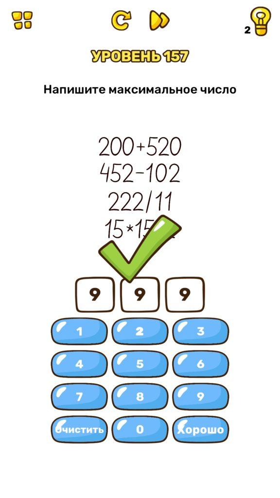 Напишите максимальное число. 157 уровень Brain Blow