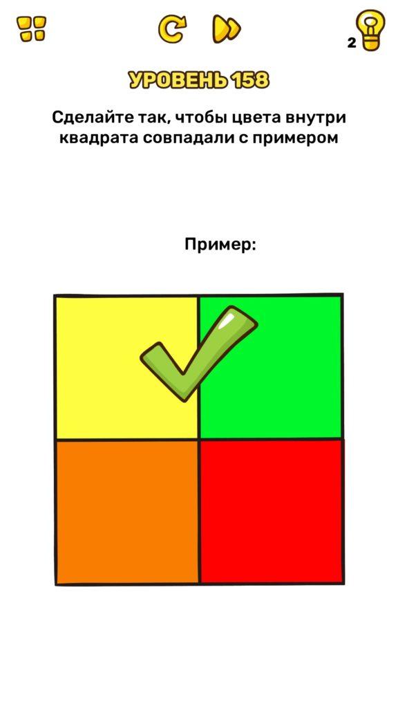 Сделайте так, чтобы цвета внутри квадрата совпадали с примером. 158 уровень Brain Blow