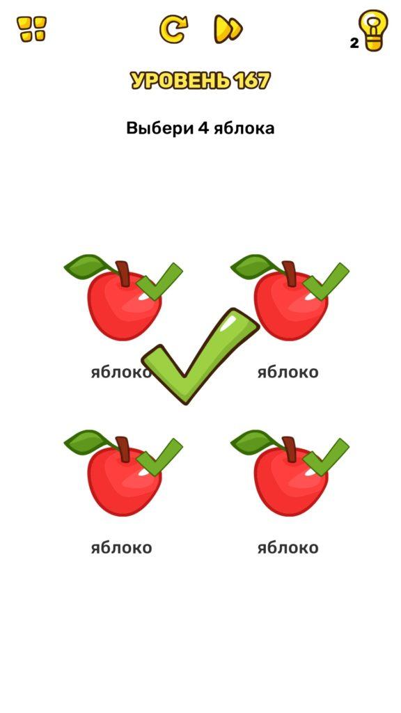 Выбери 4 яблока. 167 уровень Brain Blow