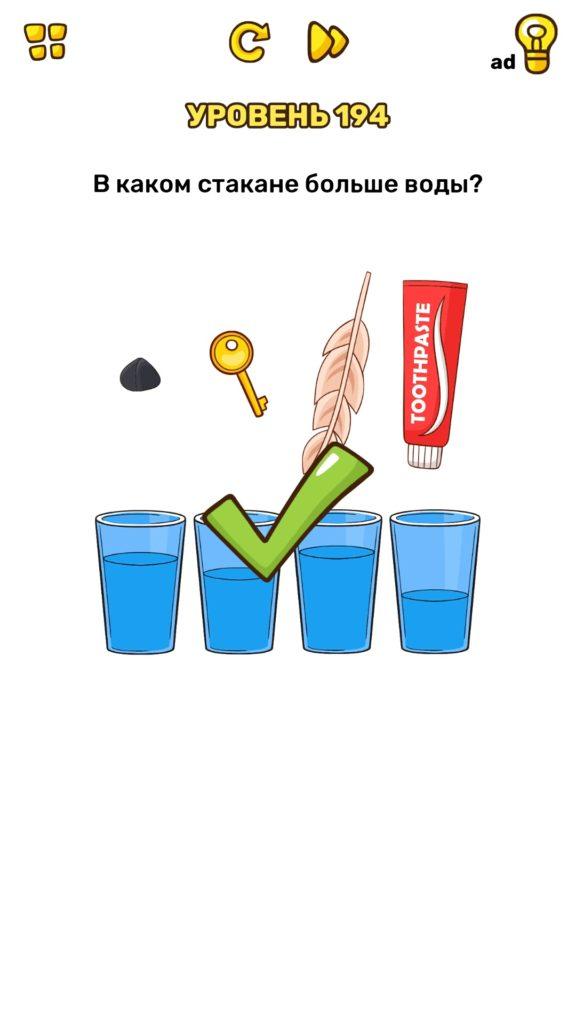 В каком стакане больше воды? 194 уровень Brain Blow