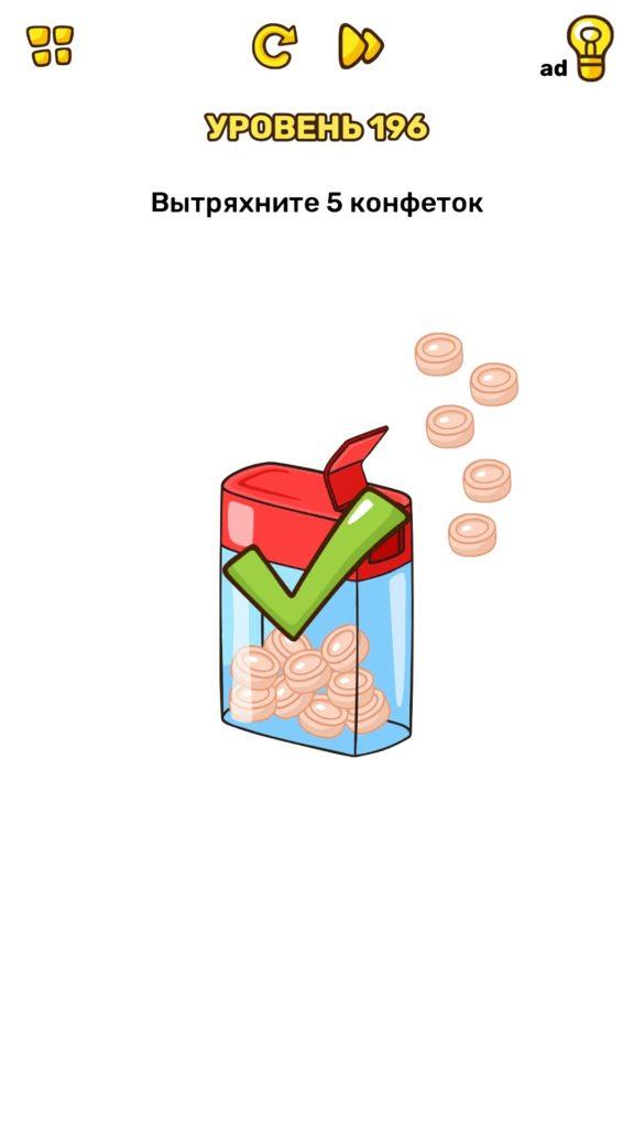 Вытряхните пять конфеток. 196 уровень Brain Blow