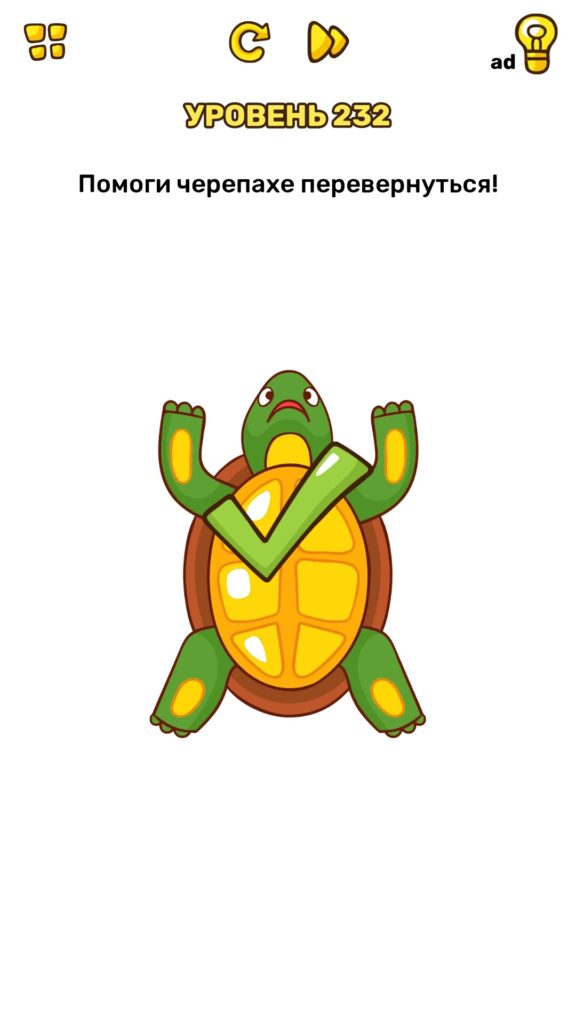 Помоги черепахе перевернуться! 232 уровень Brain Blow