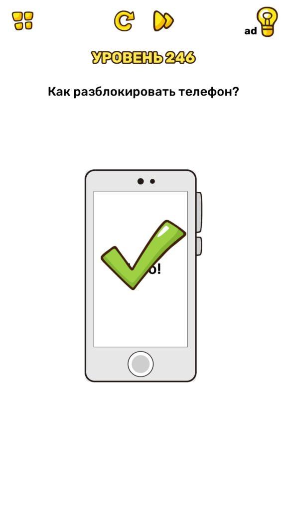 Как разблокировать телефон? 246 уровень Brain Blow