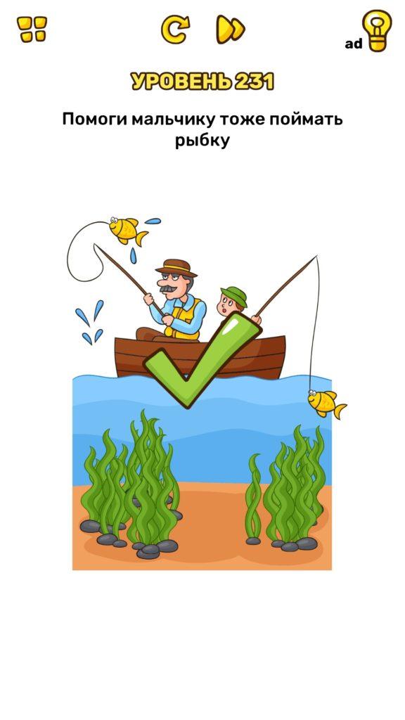 Помоги мальчику тоже поймать рыбку. 231 уровень Brain Blow