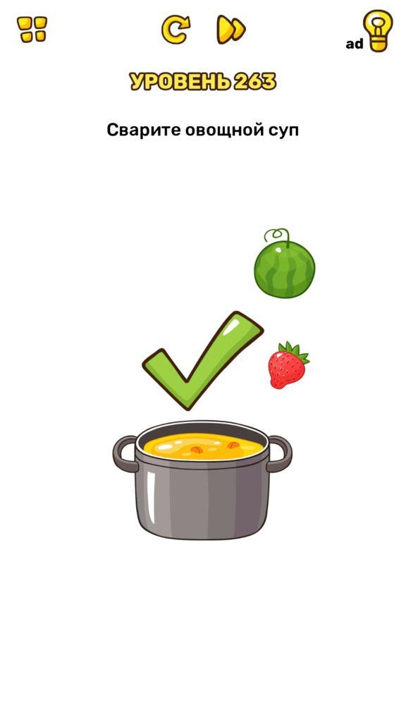 Сварите овощной суп. 263 уровень Brain Blow